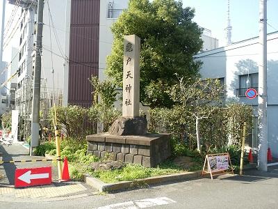 亀戸天神社の石碑