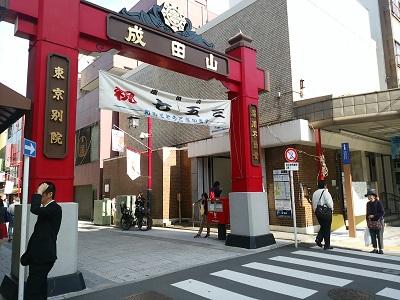 成田山入り口
